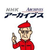 @nhk_archives