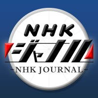 @nhk_journal